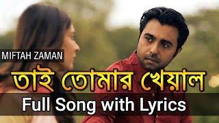 download lagu Tai Tomar Kheyal    Boro Chele  gratis