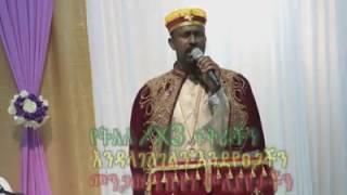 የንስሀ መዝሙር - Dn Tewodros Yosef 2017