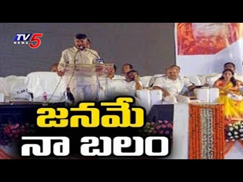 AP CM Chandrababu Naidu Fires On Oppositions @ Navanirmana Dheeksha | Vizianagaram | TV5 News