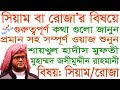 Siam The Importance And Significance    Mufti Jashimuddin Rahmani    Bangla Waz    Nasir Media
