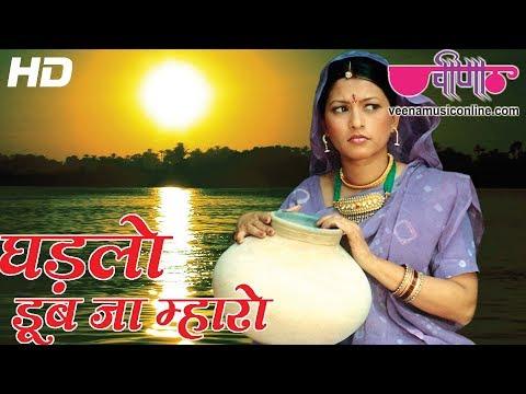 Rajasthani New Holi Song   Ghadlo Doob Ja Mharo Full Hd Video   Shekhawati Fagan Dhamal Songs 2015 video