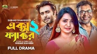 X Factor 2 | Telefilm | Apurba | Prova | Mili | Iresh Zaker