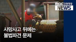 투R)시멘트공장 사고 이면에 불법파견 문제