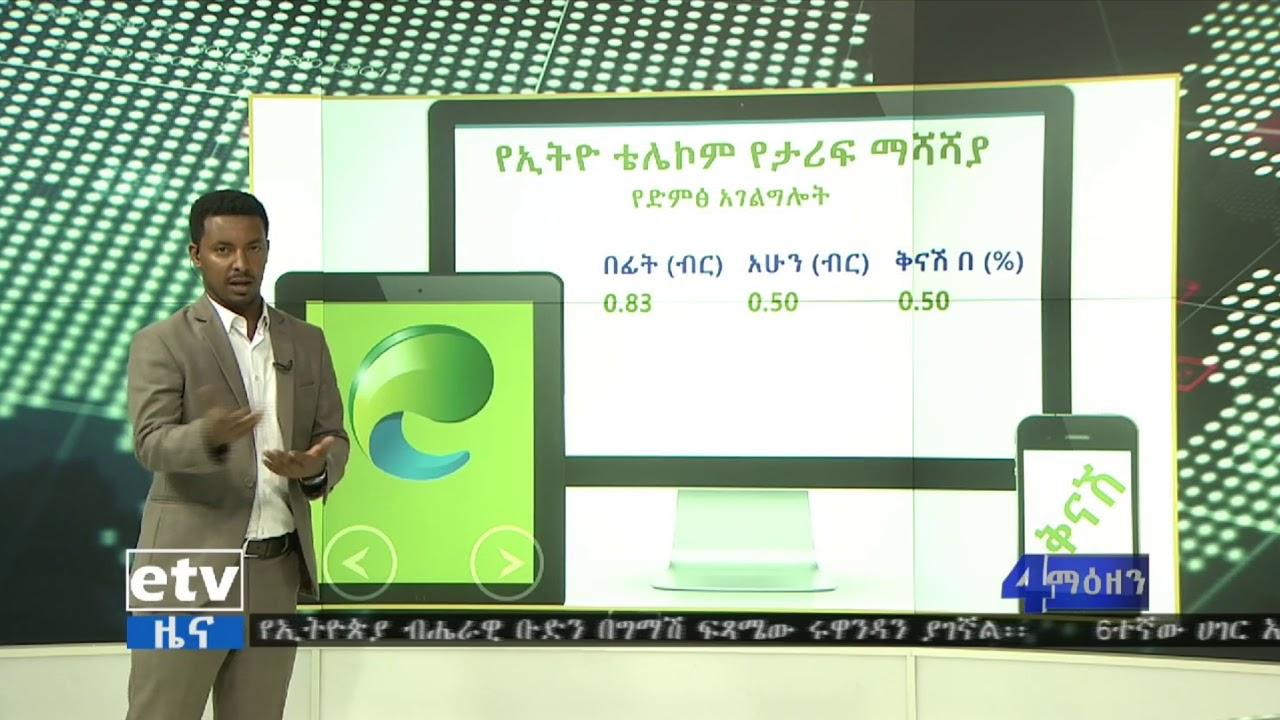 Ethio Telecom Announces Tariff Reduction - ኢትዮ ቴሌኮም ከዛሬ ጀምሮ በድምፅና ኢንተርኔት ተጠቃሚዎች ላይ ቅናሽ ማድረጉን አስታውቋል፡