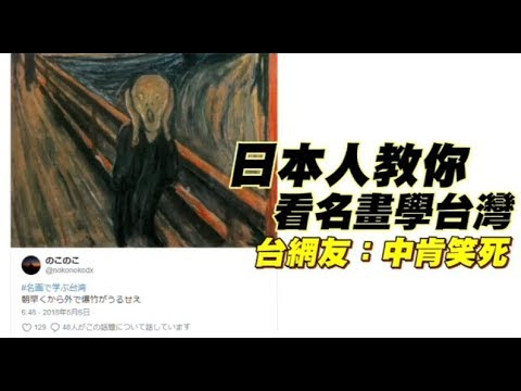【有片】日本人教你看名畫學台灣 台灣網友:中肯笑死 | 台灣蘋果日報