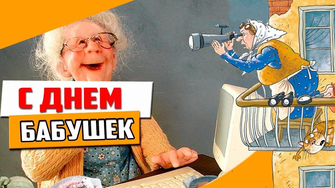 Клипы с днем бабушек