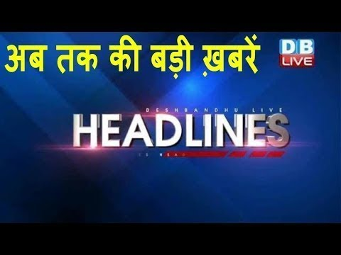 Latest news today | अब तक की बड़ी ख़बरें | Morning Headlines | Top News | 26 Sep 2018 | #DBLIVE