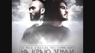 DJ MEG & NERAK ft. Карина Кокс - На краю земли