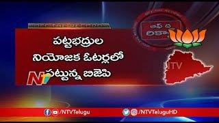 బీజేపీ లో చిచ్చు రేపుతున్న కరీంనగర్ ఎమ్మెల్సీ సీటు | Off The Record | NTV