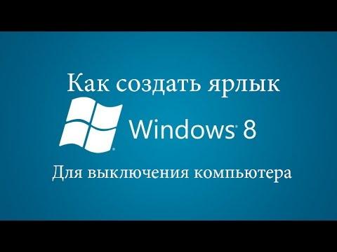 Как создать ярлык для выключения компьютера (Windows 8.1) - видео на Krivoruky.Ru