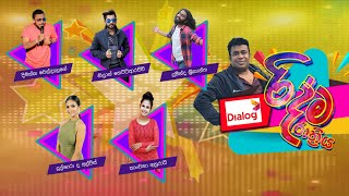 TNL TV Dialog Ridma Rathriya Program 2020/06/13