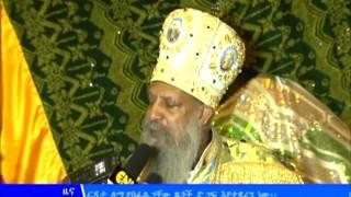 The Latest EBC Amharic News  April, 2017