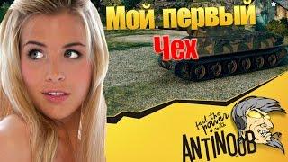Skoda T 25 МОЙ ПЕРВЫЙ ЧЕХ World of Tanks (wot)