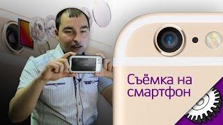 Как правильно снимать на смартфон - Алексей Марченко