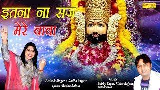 खाटू श्याम भजन : इतना ना सज मेरे बाबा || Radha Rajput || Hit Shree Khatu Shyam Song
