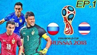PES 2018 ทีมชาติไทย ลุยบอลโลก (ไทย VS รัสเซีย) ภาพสวยๆ เกมมันส์ๆ EP.1