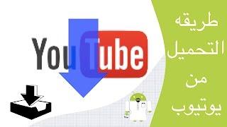 كيفيه تحميل من يوتيوب على الاندرويد من غير برامج