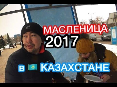 КАЗАХИ И РУССКИЕ НА МАСЛЕНИЦУ 2017 В АСТАНЕ / Казахстан / Астана / Алматы / Tanirbergen Berdongar /