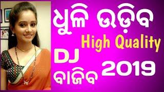 New Odia High Quality Dj Remix Song 2019   Nonstop Hard Bass DJ Songs 2019