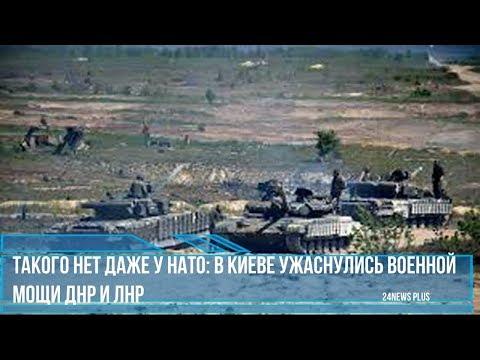 Такого нет даже у НАТО- в Киеве ужаснулись военной мощи ДНР и ЛНР