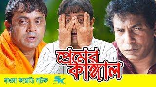 Premer Kangal | প্রেমের কাঙ্গাল | Mosharraf Karim | Akhomo Hasan | Chadni | Bangla Comedy Natok 2018