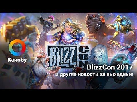 HYPE NEWS [06.11.2017]: главное с BlizzCon, League of Legends Worlds, сериал по Властелину Колец