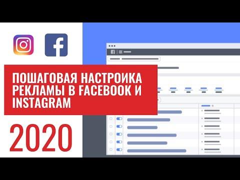 Пошаговая настройка рекламы в Facebook и Instagram 2018. Создание первой рекламной кампании