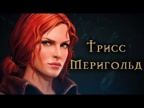 Спонтанный Лор: Ведьмак. История Трисс Меригольд