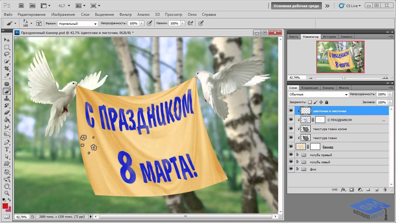 Как рисовать в фотошопе баннер
