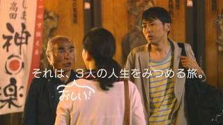 おしい!広島県 THE MOVIE2 予告編