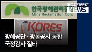 R]광해공단·광물공사 통합, 국정감사서 질타