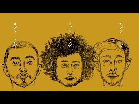 U-zhaan×環ROY×鎮座DOPENESS / BUNKA (02月15日 13:45 / 9 users)