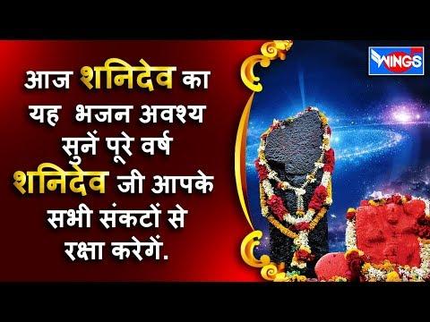 Jai Jai Shani Maharaj - Shani amritwani  By Manoj Mishra