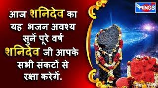 Jai Jai Shani Maharaj - Shani amritwani Full Song
