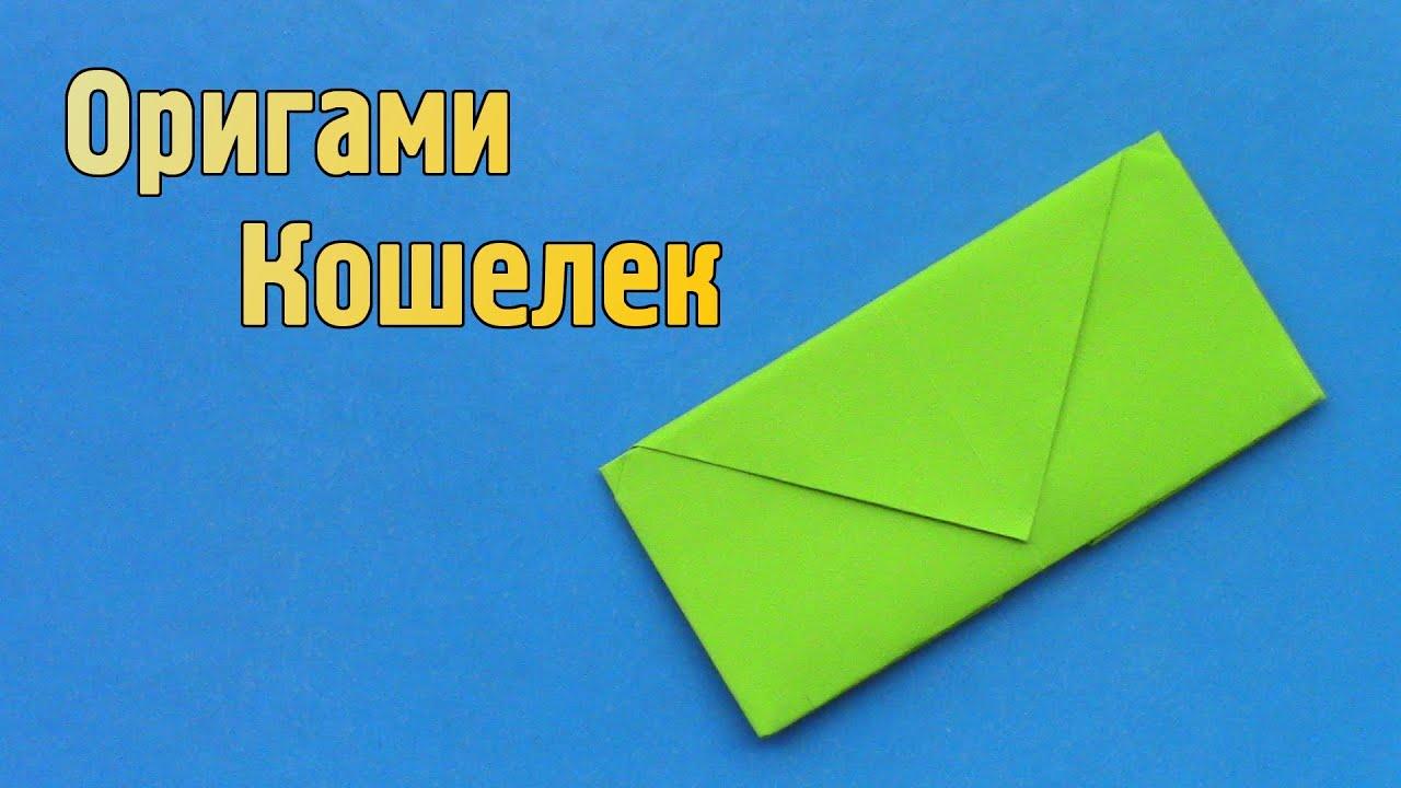 Кошелек из бумаги своими руками оригами 241