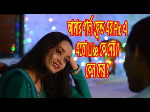 আমার গার্ল ফ্রেন্ড এর Pic এ এতো Like কে দেয় ?facebook Like Problem.bangla Funny Video By Dr.lony video