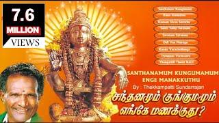 Santhanamum Kungumamum Enge Manakkuthu  | Tamil Ayyappan Bajanai Songs