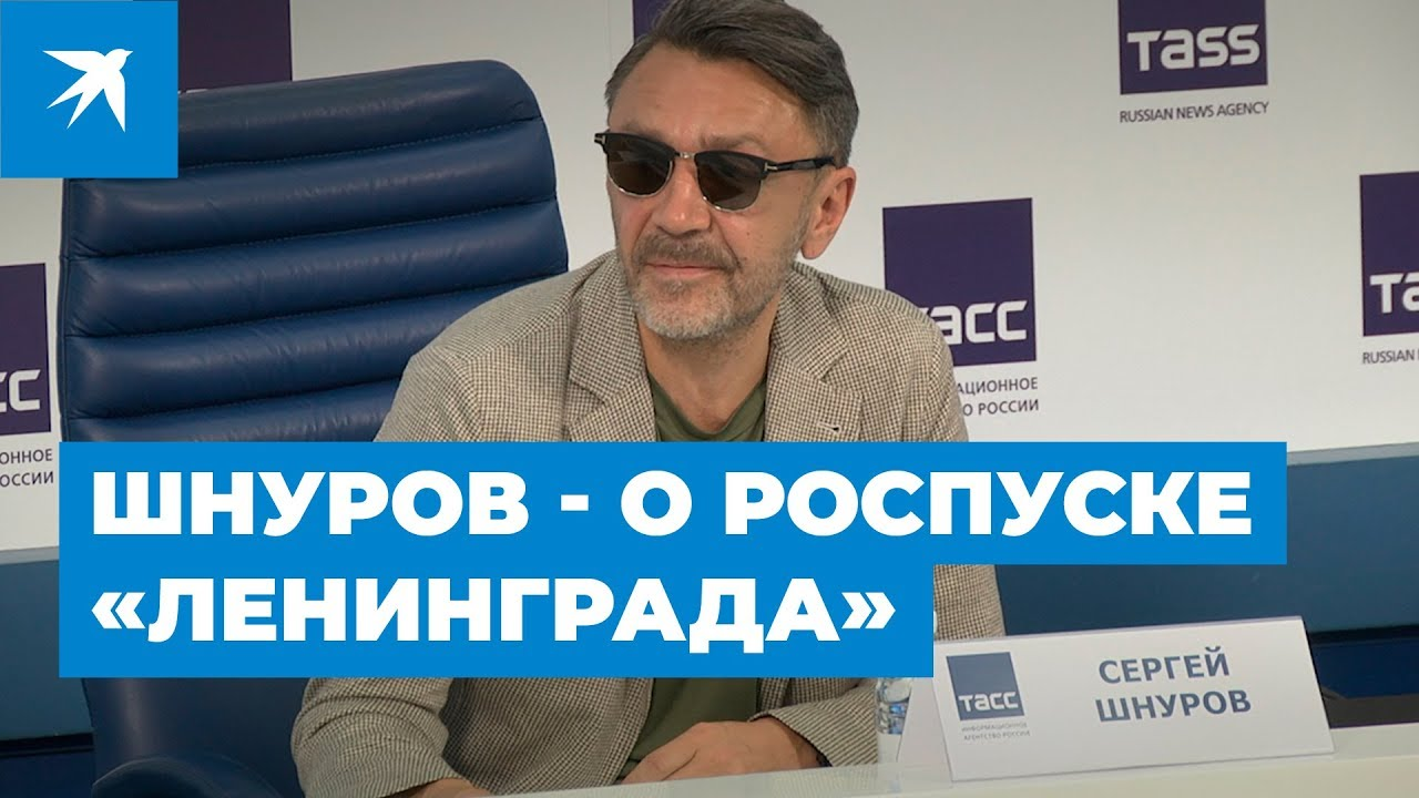 Шнуров - о роспуске «Ленинграда»: пресс-конференция