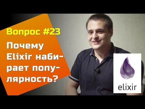 Популярность языка Elixir — Вопросы и Ответы #23