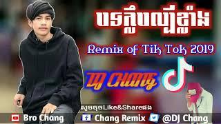 Of Tik Tok Remix2019✓បទល្បីខ្លាំងក្នុងTik Tok khmer Remix Dj Family ZT Team IN Cambodia