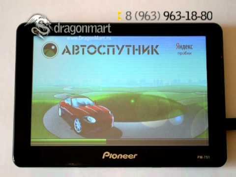 Pioneer PM-751 gps навигатор 7дюймов HD от DragonMart.ru