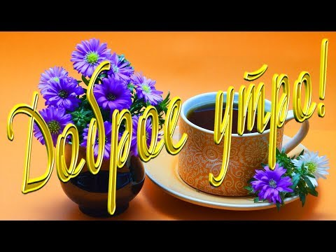 Красивое пожелание С Добрым Утром! Цветы для тебя! Музыка и стихи! Желаю хорошего дня!