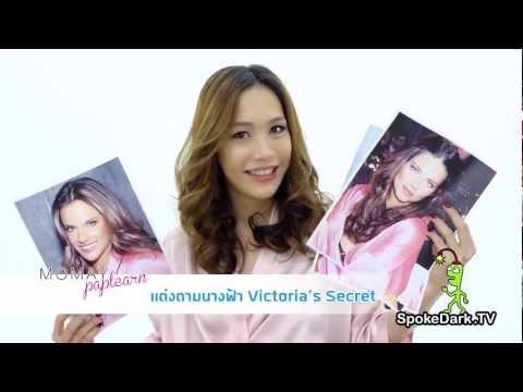 โมเมพาเพลิน : แต่งตามนางฟ้า Victoria's Secret