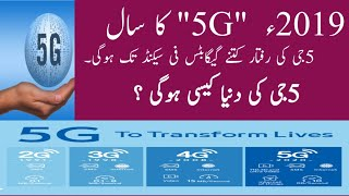 What is 5G technology? How  much it will change life
