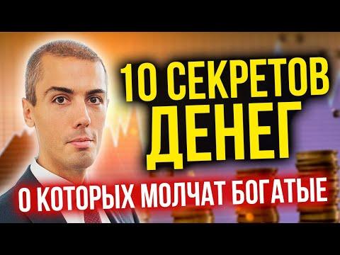 10 секретов денег, о которых молчат богатые люди / Николай Мрочковский