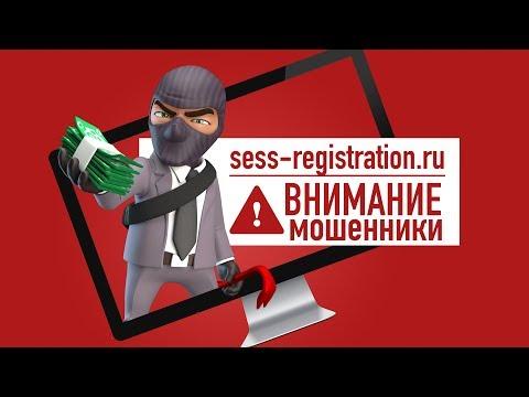sess-registration.ru - мошенники. Или насколько вам нужен SSL сертификат