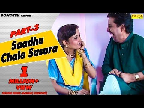 Haryanvi Natak - Ram Mehar Randa - Saadhu Chale Sasural - Haryanavi Comedy (Maina) 03