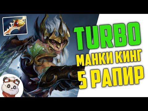 Dota 2 Turbo. 5 РАПИР ЗА 15 МИНУТ - МАНКИ КИНГ