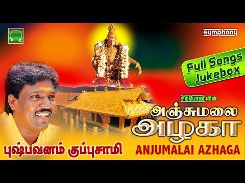 அஞ்சு மலை அழகா | புஷ்பவனம் குப்புசாமி | Ayyappan Songs