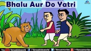 Naitik Kahaniya ~ Bhalu Aur Do Yatri (Hindi Moral Stories)